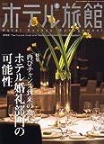 月刊 ホテル旅館 2007年 04月号 [雑誌]