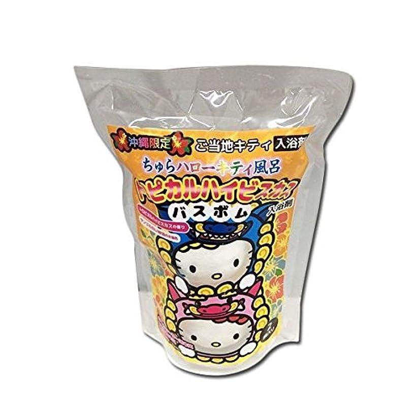 【沖縄限定】ちゅらハローキティ トロピカルハイビスカス バスボム入浴剤