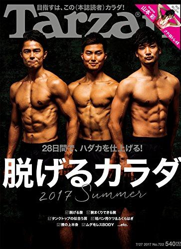 Tarzan(ターザン) 2017年 7月27日号[脱げるカラダ]