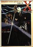 X―神威の章 (角川ビーンズ文庫)