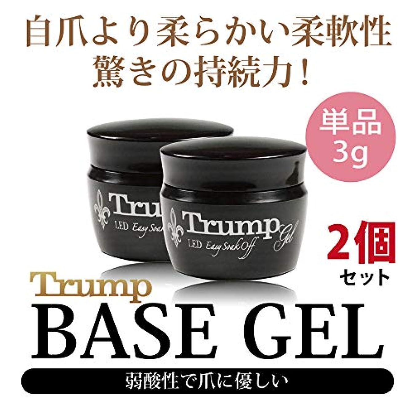おしゃれじゃない扱いやすい取り除くTrump gel ベースジェル 3g 2個セット