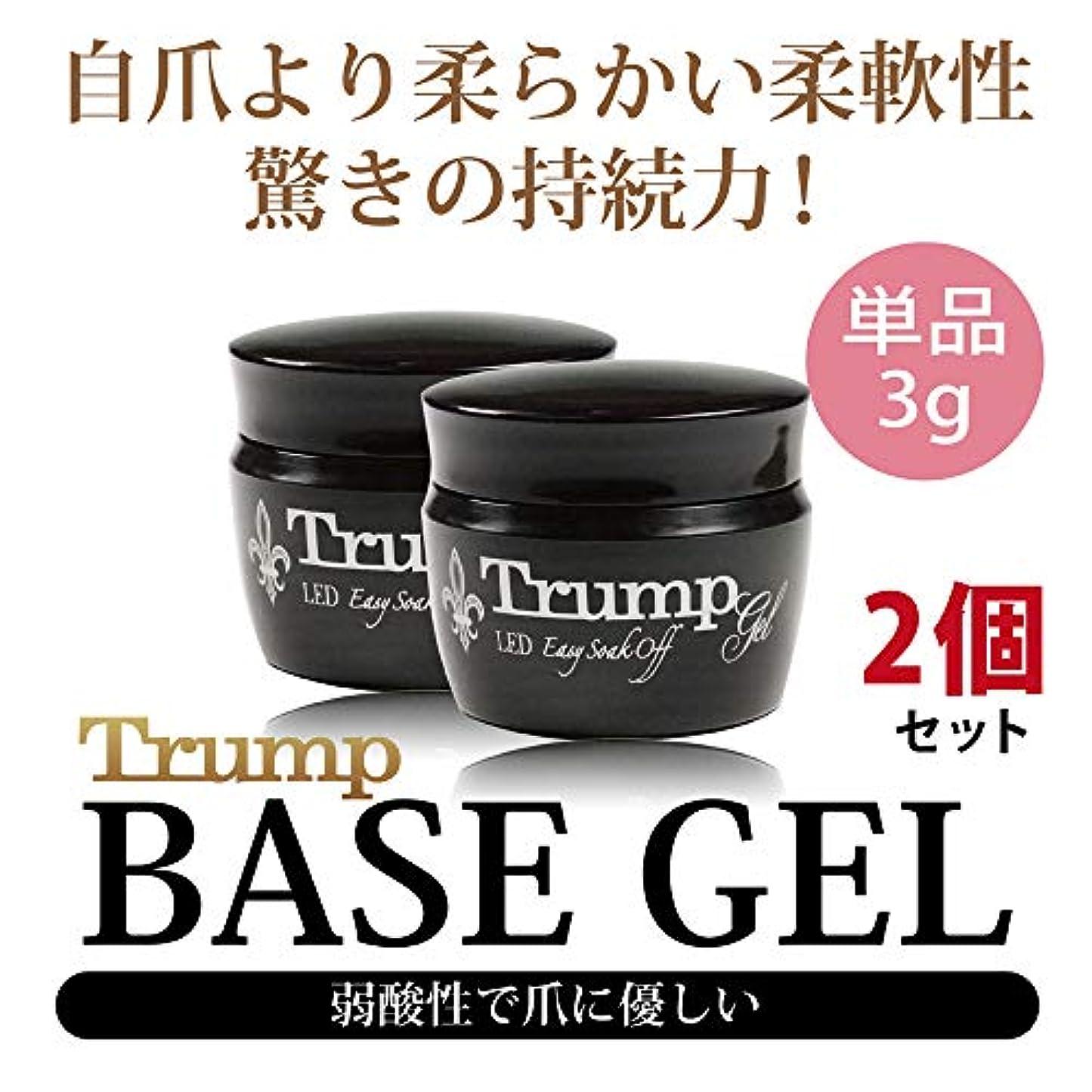 エキサイティング送る不完全Trump gel ベースジェル 3g 2個セット