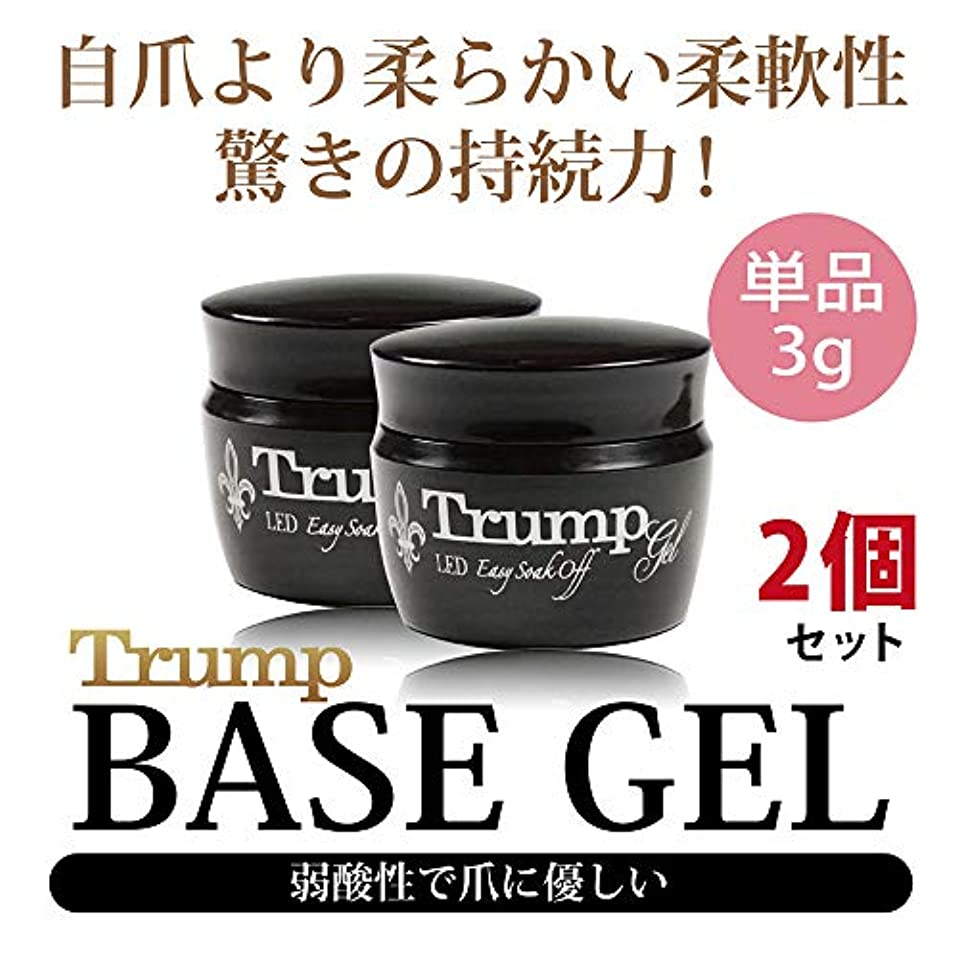 同一のベースすごいTrump gel ベースジェル 3g 2個セット