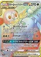 ポケモンカードゲーム/PK-SM10b-063 モクロー&アローラナッシーGX HR