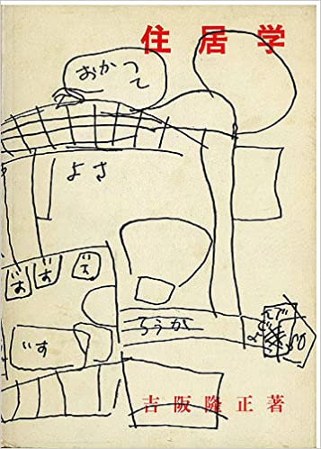 住居学 (1965年)