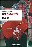 開高健ルポルタージュ選集 日本人の遊び場 (光文社文庫)