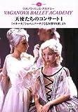 天使たちのコンサート1 「パキータ」「ショパニアーナ」「くるみ割り人形」より [DVD]