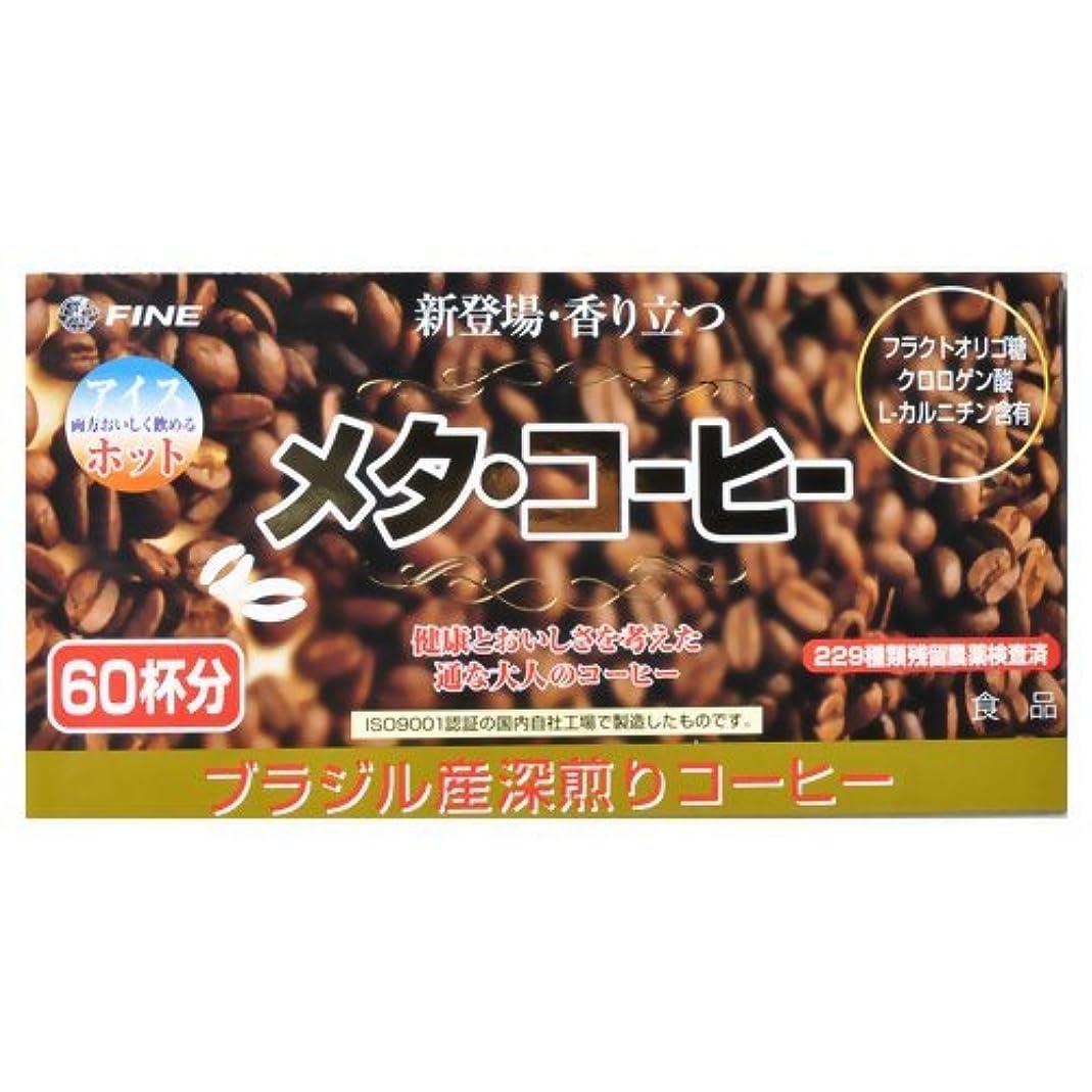 内なるリアル東ファイン 美味しいメタボコーヒー Slim&Diet(スリム&ダイエット) 60包