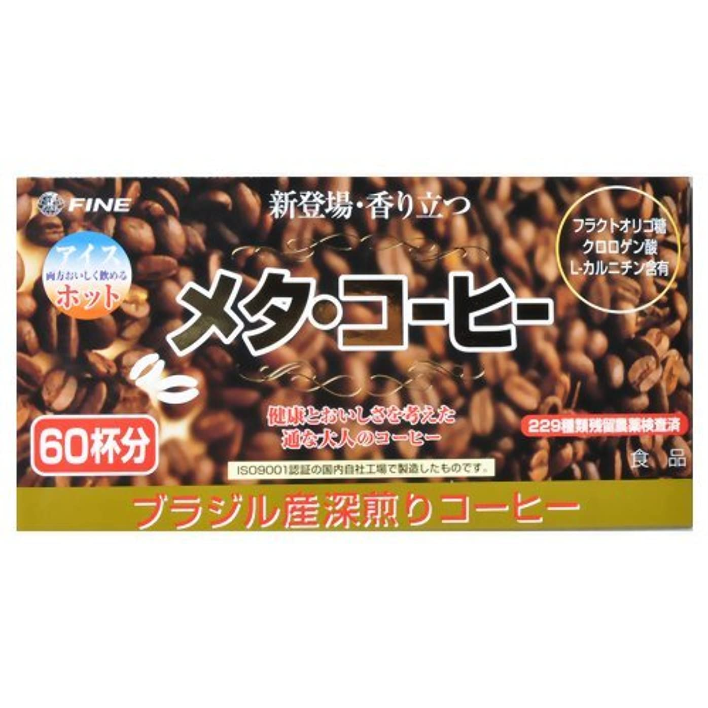 天使特別な刃ファイン 美味しいメタボコーヒー Slim&Diet(スリム&ダイエット) 60包