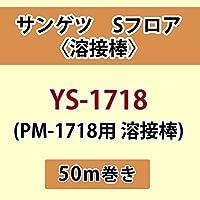 サンゲツ Sフロア 長尺シート用 溶接棒 (PM-1718 用 溶接棒) 品番: YS-1718 【50m巻】