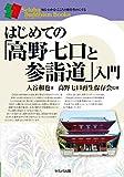 はじめての「高野七口と参詣道」入門 (セルバ仏教ブックス)