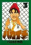 バカイチ(3) (ヤングマガジンコミックス)