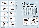 DVD付き 狙った筋肉を鍛える!  筋トレ完全バイブル 画像