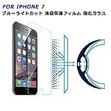 OOKAMIOU iphone7 ガラスフィルム 液晶保護フィルム ブルーライト 視力保護!目に優しい 反射防止 指紋防止、飛散防止、気泡ゼロ、スパークリア、カッターなどでも傷が付かない耐衝撃ブルーライトカット硬度9H 2.5D 0.2薄型 透過率99%