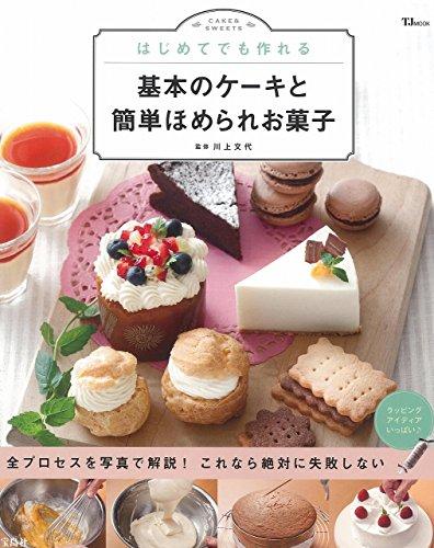 はじめてでも作れる 基本のケーキと簡単ほめられお菓子 (TJMOOK)