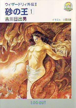 砂の王〈1〉 (ログアウト冒険文庫―ウィザードリイ外伝)の詳細を見る