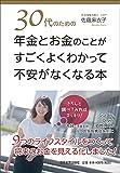 佐藤 麻衣子 (著)出版年月: 2018/7/20 新品: ¥ 1,512ポイント:15pt (1%)