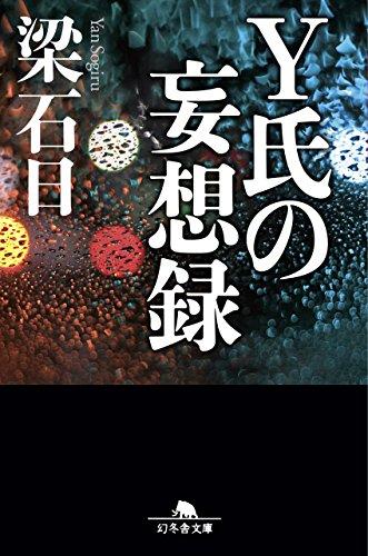 Y氏の妄想録 (幻冬舎文庫)の詳細を見る