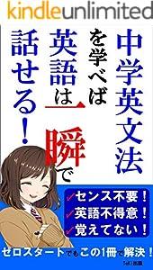 中学英文法を学べば英語は一瞬で話せる!: ゼロスタートでもこの1冊で解決!【中学英語】【英文法】【教科書】