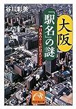大阪「駅名」の謎-日本のルーツが見えてくる (祥伝社黄金文庫) 画像