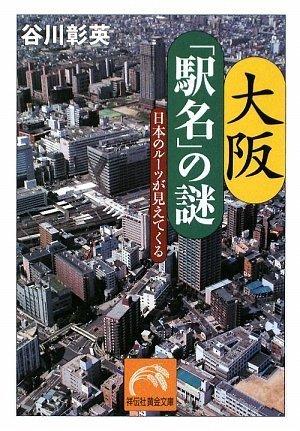 大阪「駅名」の謎-日本のルーツが見えてくる (祥伝社黄金文庫)の詳細を見る