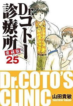 Dr.コトー診療所 愛蔵版 25
