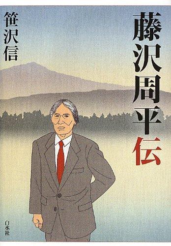藤沢周平伝 -