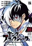 ヤング ブラック・ジャック 16 (ヤングチャンピオン・コミックス)
