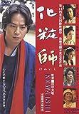 化粧師[DVD]