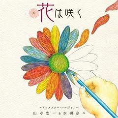 花は咲く 〜アニメスター・バージョン〜♪山寺宏一&水樹奈々のCDジャケット