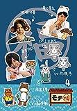 モテ福4[DVD]