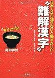 """日本人なら知らないと恥ずかしい""""難解漢字"""" (宝島SUGOI文庫)"""