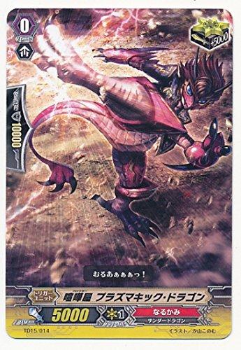 カードファイト!! ヴァンガード/TD15/014 喧嘩屋 プラズマキック・ドラゴン