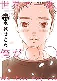 世界で一番、俺が○○ 分冊版(15) (イブニングコミックス)