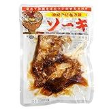 沖縄そば屋の味 ソーキ 90g×3P オキハム 本格的な味わいのソーキ 味がしっかり染み込んだ沖縄風煮豚 沖縄そばのトッピングやおつまみにおすすめ