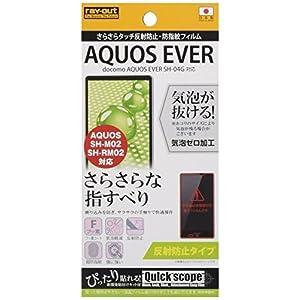 レイ・アウト AQUOS EVER SH-04...の関連商品5