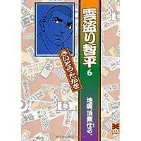 雲盗り暫平 (6) (リイド文庫)