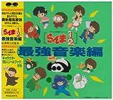 らんま1/2 最強音楽編