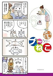 [北道正幸] プ~ねこ 第01-06巻