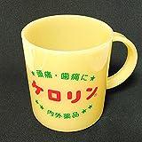 キングオブ銭湯桶 ケロリン プラコップ (イエロー)