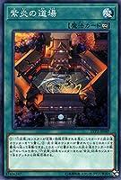 紫炎の道場 ノーマル 遊戯王 リンクブレインズパック2 lvp2-jp049