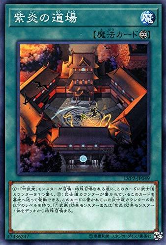 遊戯王カード 紫炎の道場(ノーマル) リンク・ヴレインズ・パック2(LVP2)   永続魔法 ノーマル