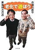 老化で遊ぼう (新潮文庫)