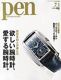 エルメス 腕時計 Pen (ペン) 2013年 7/1号 [欲しい腕時計、愛する腕時計。]