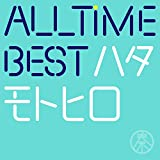 All Time Best ハタモトヒロ (通常盤)(2CD)