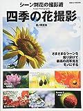 四季の花撮影 3―さまざまなシーンを撮り分けて最高の花写真をモノにする (日本カメラMOOK)