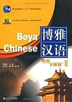 Boya Chinese: v. 2: Gaoji Feixiang Pian