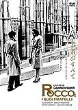 若者のすべて ルキーノ・ヴィスコンティ HDマスター DVD[IVCF-6113][DVD]