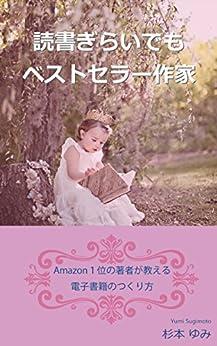 [杉本ゆみ]の読書ぎらいでもベストセラー作家: Amazon1位の著者が教える電子書籍のつくり方