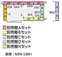 イナバ物置 NXN 奥行3050用 別売棚Dセット(標準棚) *物置本体と同時購入価格 大型タイプ